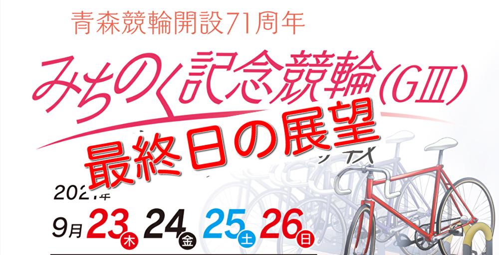 元競輪選手の重賞予想!青森競輪G3 3日目の展望&注目選手を紹介!