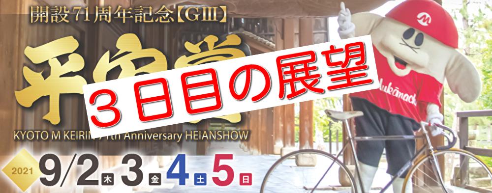 元競輪選手の重賞予想!向日町競輪G3 3日目の展望&注目選手を紹介!