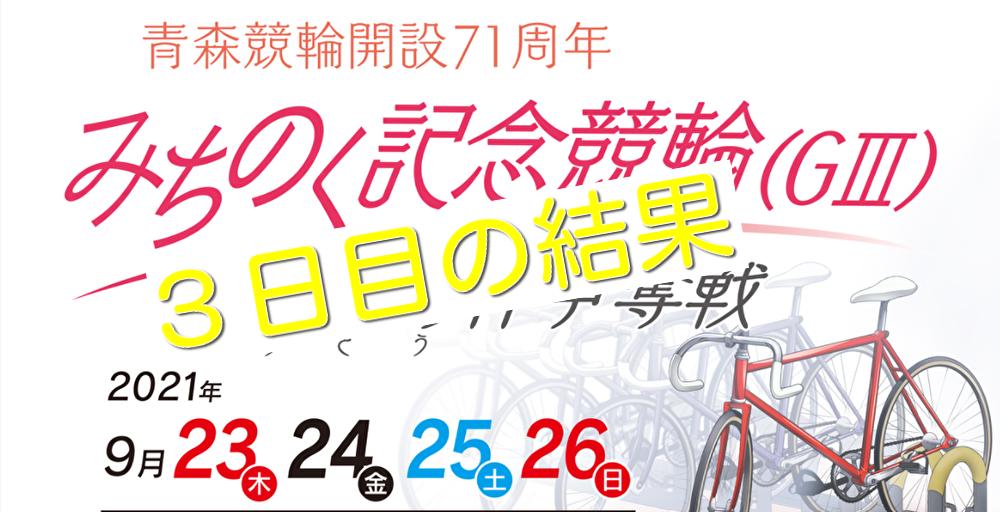 【09/25青森競輪G3】元競輪選手がガチ分析&解説 無料予想の回顧付き