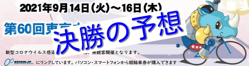 【09/16西武園競輪F1決勝】元競輪選手のガチ予想を無料公開!