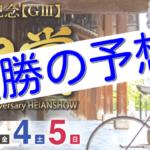 【09/05向日町競輪G3決勝】元競輪選手のガチ予想を無料公開!