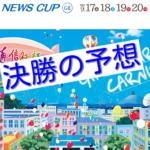 【09/20岐阜競輪G2 決勝】元競輪選手のガチ予想を無料公開!