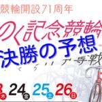 【09/26青森競輪G3】元競輪選手のガチ予想を無料公開!