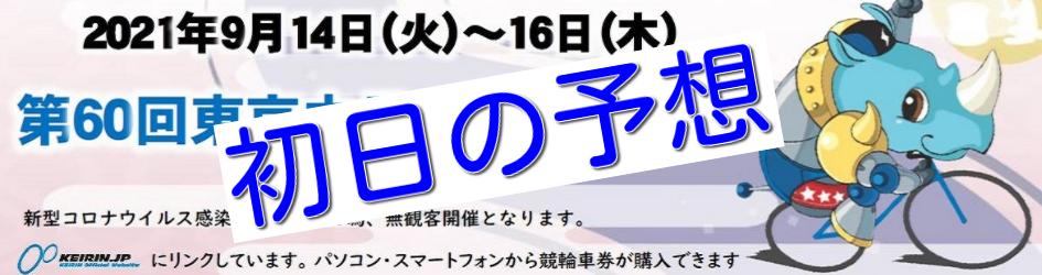 【09/14西武園競輪F1】元競輪選手のガチ予想を無料公開!