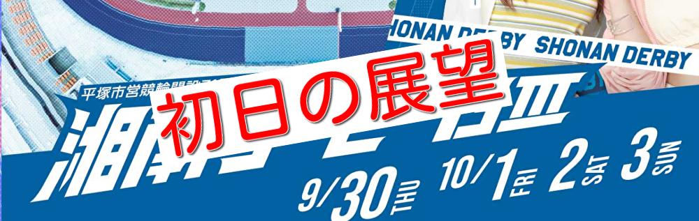 元競輪選手の重賞予想!平塚競輪G3 初日の展望&注目選手を紹介!
