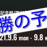 【09/08防府競輪F1決勝】元競輪選手のガチ予想を無料公開!