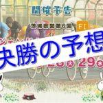 【09/29取手競輪F1 決勝】元競輪選手のガチ予想を無料公開!