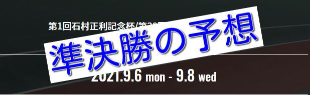 【09/07防府競輪F1準決勝】元競輪選手のガチ予想を無料公開!