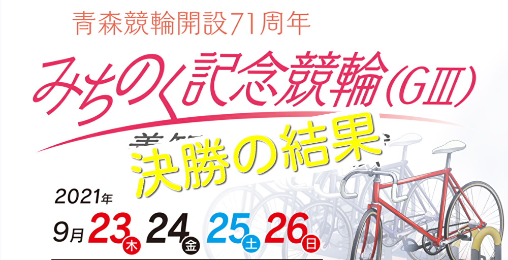 【09/26青森競輪G3】元競輪選手がガチ分析&解説|無料予想の回顧付き