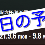 【09/06競輪F1】元競輪選手のガチ予想を無料公開!
