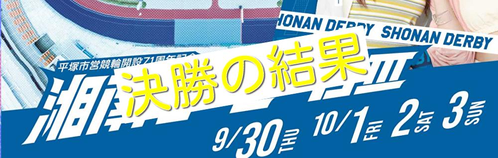 【10/04平塚競輪G3】元競輪選手がガチ分析&解説 無料予想の回顧付き