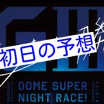 【10/14前橋競輪G3】元競輪選手のガチ予想を無料公開!
