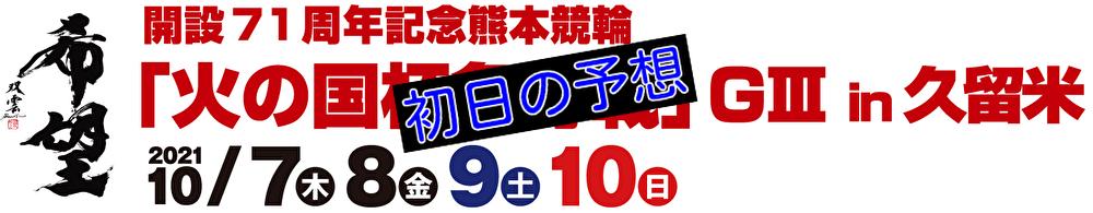 【10/07久留米競輪G3】元競輪選手のガチ予想を無料公開!