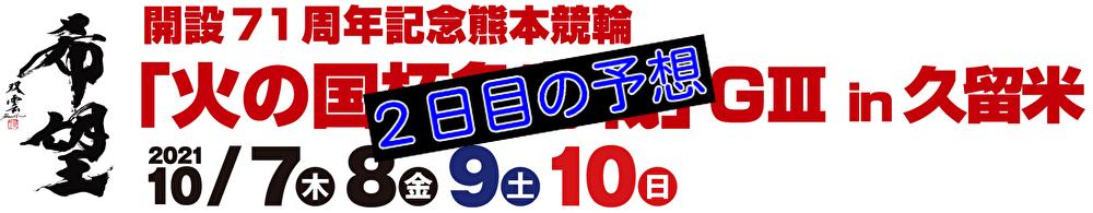 【10/08久留米競輪G3】元競輪選手のガチ予想を無料公開!