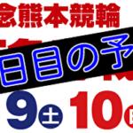 【10/09久留米競輪G3】元競輪選手のガチ予想を無料公開!