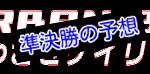 【10/12川崎競輪F1】元競輪選手のガチ予想を無料公開!