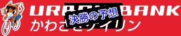 【10/13川崎競輪F1】元競輪選手のガチ予想を無料公開!