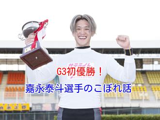 元競輪選手が語る「嘉永泰斗」選手のこぼれ話|競輪レース情報と選手秘話