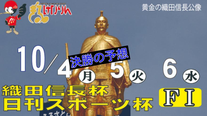 【10/06岐阜競輪F1】元競輪選手のガチ予想を無料公開!